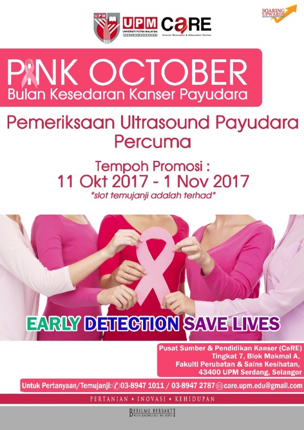 /content/upm_care_pink_october_2017_breast_canser_awareness_month-35625